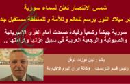 شمس الانتصار تعانق سماء سورية .. بقلم : نبيل فوزات نوفل