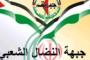 جبهة النضال الشعبي الفلسطيني تستنكر وتدين الاعتداءات الصهيونية على بعض المواقع في محيط دمشق والضاحية الجنوبية في بيروت