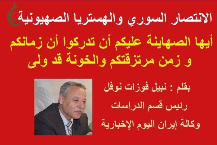 الانتصار السوري والهستريا الصهيونية .. بقلم : نبيل فوزات نوفل