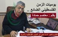 يوميات الزمن الفلسطيني الضائع .. بقلم : معتصم حمادة