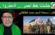 حشدنا خط أحمر ... فاحذروا .. بقلم : سماحة السيد محمد الطالقاني_النجف الأشرف