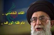 القائد الخامنئي : لن تترك الجمهورية الإسلامية الإيرانية قرصنة بريطانيا البحرية دون رد