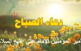 دعاء الصباح لأمير المؤمنين الإمام علي عليه السلام