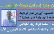 من جديد إسرائيل تبحث عن نصر .. بقلم : محمد فؤاد زيد الكيلاني الكاتب والباحث والخبير الاستراتيجي _ الأردن