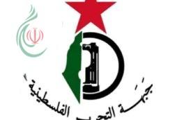 القيادة المركزية لجبهة التحرير الفلسطينية تصدر بياناً صحفياً ..