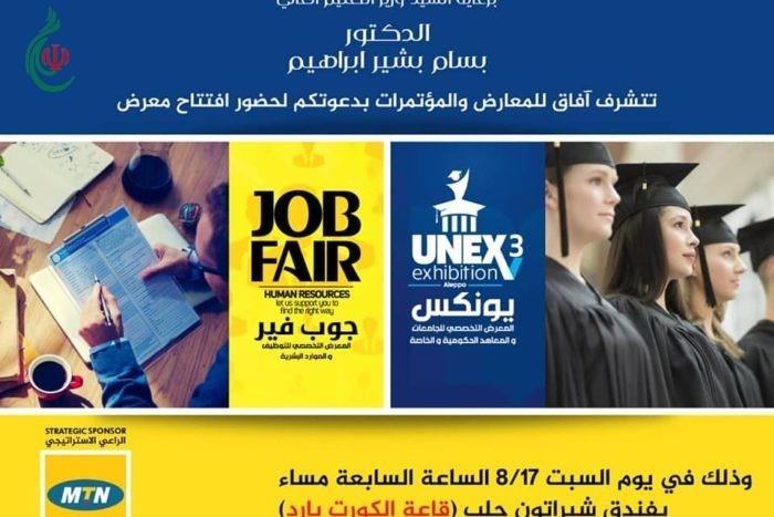 برعاية وزير التعليم العالي .. السبت القادم افتتاح معرضي يونكس 3 .. وجوب فير .. فندق شيراتون حلب