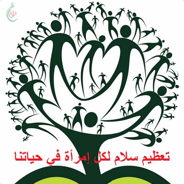 تعظيم سلام لكل إمرأة في حياتنا