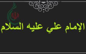 قصيدة شعرية للإمام علي بن أبي طالب عليه السلام