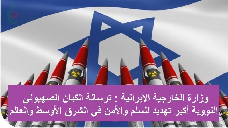 الخارجية الايرانية : ترسانة الكيان الصهيوني النووية أكبر تهديد للسلم والأمن في الشرق الأوسط والعالم