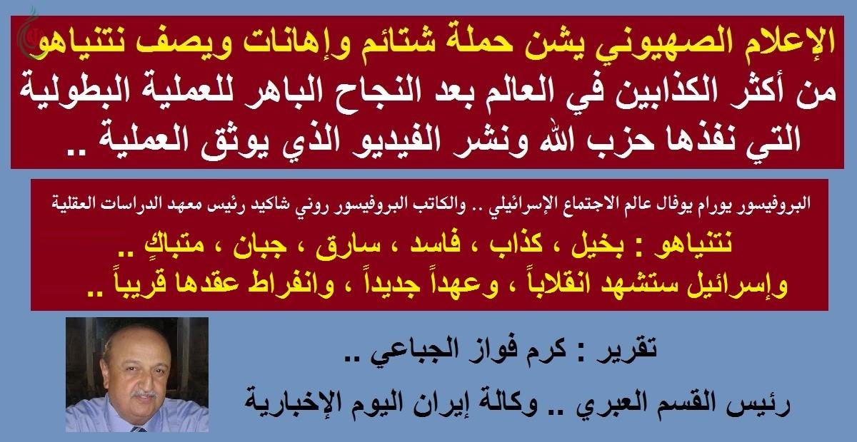 الإعلام الصهيوني يشن حملة شتائم وإهانات ويصف نتنياهو من أكثر الكذابين في العالم بعد النجاح الباهر للعملية البطولية التي نفذها حزب الله ونشر الفيديو الذي يوثق العملية