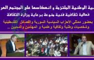 الأغنية الوطنية الملتزمة و انعكاسها على المجتمع العربي .. فعالية ثقافية فنية منوعة برعاية وزارة الثقافة السورية