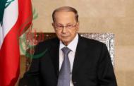 الرئيس اللبناني محذراً إسرائيل : « سنرد على أي إعتداء يمس سيادة لبنان  وسلامة أراضيه »