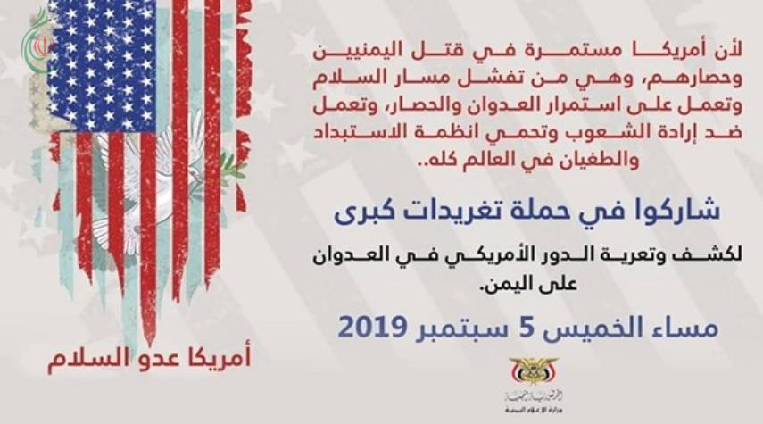 أمريكا عدو السلام .. حملة يمنية تنطلق مساء اليوم ودعوات للمشاركة الواسعة