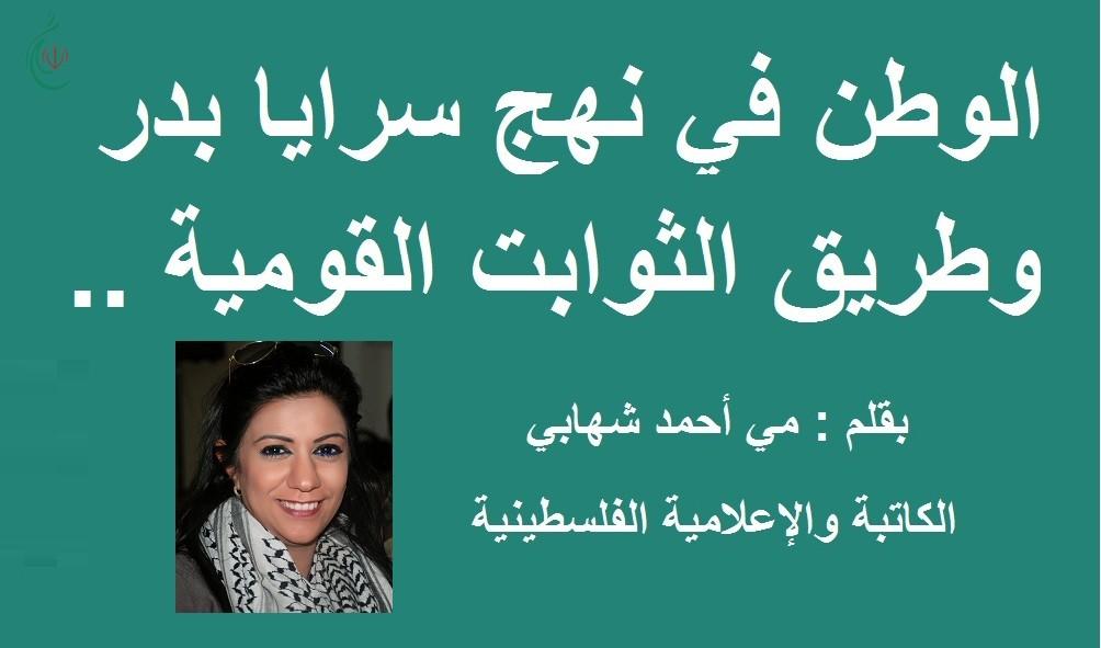 الوطن في نهج سرايا بدر وطريق الثوابت القومية .. بقلم : مي أحمد شهابي الكاتبة والإعلامية الفلسطينية