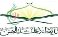 بيان رابطة علماء اليمن بمناسبة العام الهجري الجديد واستقباله من دول العدوان بجريمة قصف الاسرى بمحافظة ذمار