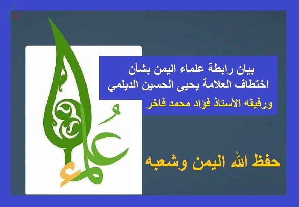 بيان رابطة علماء اليمن بشأن استمرار اختطاف العلامة يحيى الحسين الديلمي ورفيقه الأستاذ فؤاد محمد فاخر