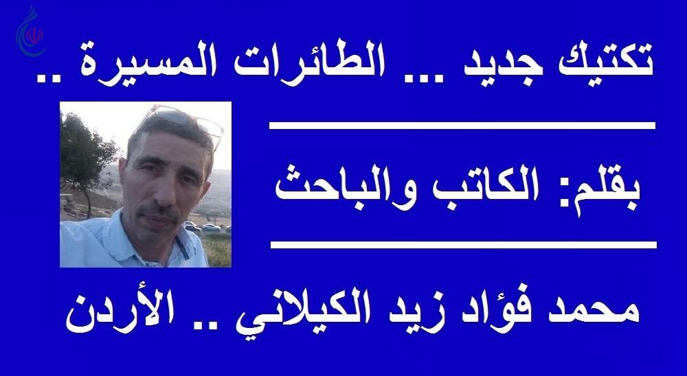 تكتيك جديد ... الطائرات المسيرة .. بقلم : محمد فؤاد زيد الكيلاني