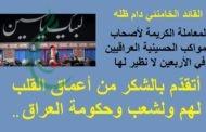 القائد الخامنئي : شكراً من أعماق القلب لأصحاب المواكب الحسينية في الأربعين ولشعب ولحكومة العراق