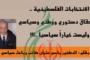 الانتخابات الفلسطينية .. استحقاق دستوري و وطني وسياسي و ليست خياراً سياسياً ..!!! .. بقلم : باسم عثمان كاتب وباحث سياسي
