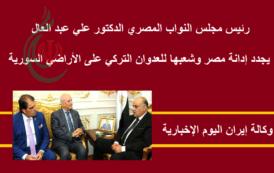 رئيس مجلس النواب المصري يجدد إدانة مصر وشعبها للعدوان التركي على الأراضي السورية