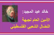 عبد المجيد: المستقبل لمصلحة الشعوب المقاومة في المنطقة، والترابط القومي مع أمتنا وقيادة محور المقاومة المنتصر في دمشق يحمي القضية الفلسطينية من المخاطر التي تتهددها.
