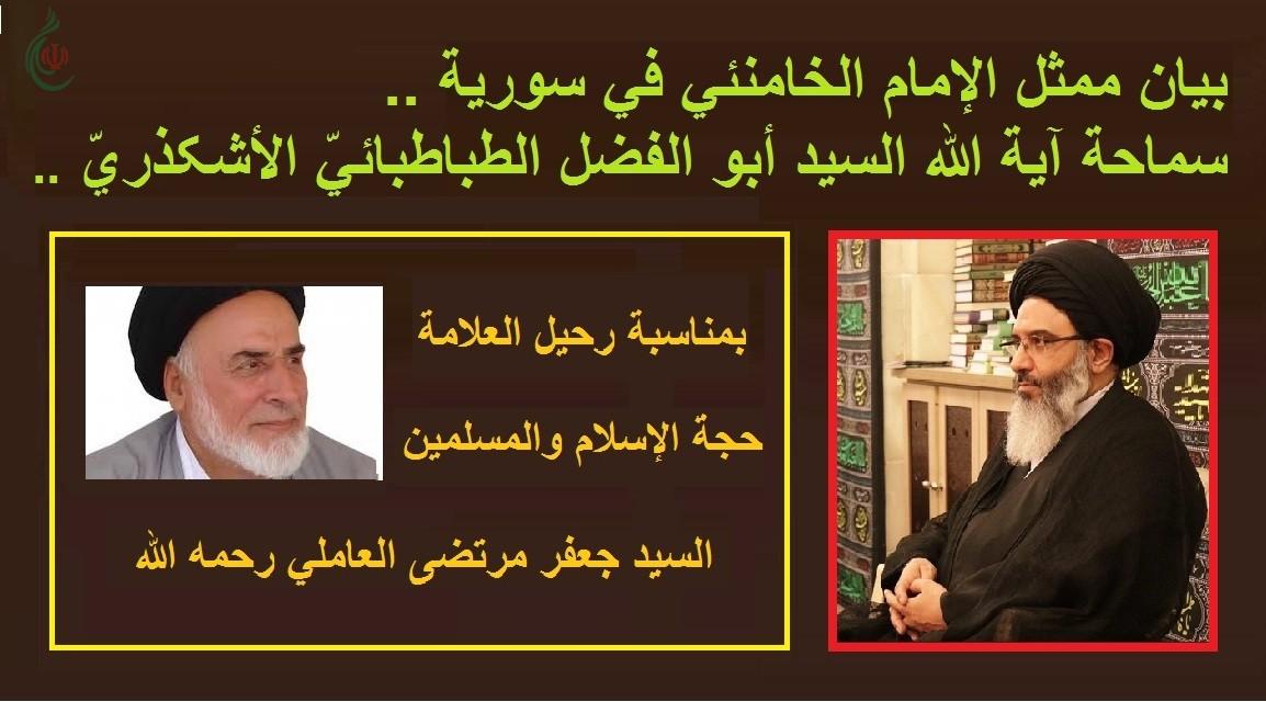 بيان ممثل الإمام الخامنئي في سورية