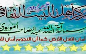 بيان شكر وتقدير من سماحة آية الله السيد عبد الصاحب الموسوي (دامت بركاته) للعراق العظيم وللجمهورية الإسلامية الإيرانية المباركة بمناسبة زيارة الأربعين المقدسة