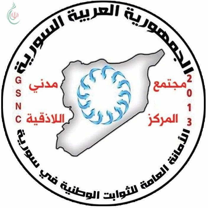 الأمانة العامة للثوابت الوطنية في سورية مؤمنة بدورها الفعال في بناء سورية دولة ً مدنية علمانية ديموقراطية ًومتجددة ً