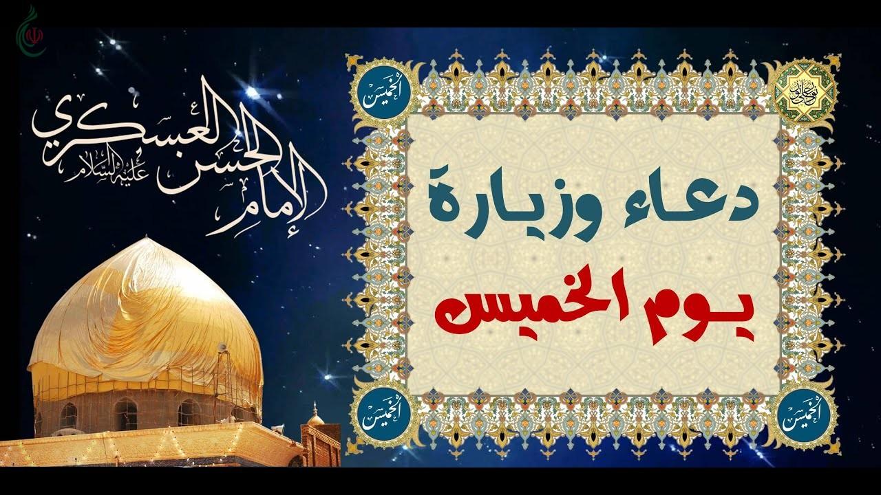 دعاء يوم الخميس وزيارة  الإمام الحسن بن علي العسكري صلوات الله عليهما
