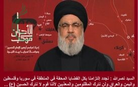الأمين حسن السيد نصرالله يحذر من الأخطار التي تهدد لبنان وإنعدام الروح الوطنية والأخلاقية والإنسانية