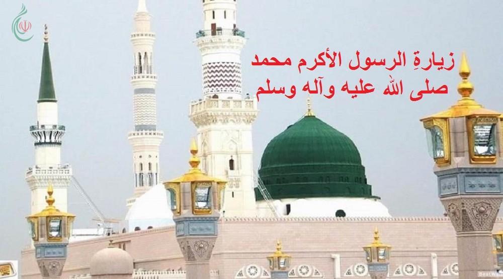 زيارةِ الرسول الأكرم محمد