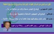 قلق إسرائيلي من تمركز للقوات الإيرانية ومشروع الصواريخ الدقيقة .. كوخافي : الوضع في الجبهتين الشمالية والجنوبية متوتر وهشّ