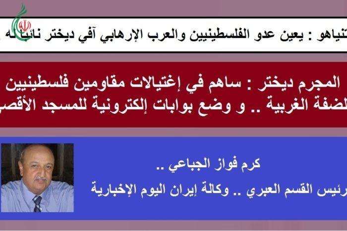 الكيان الصهيوني : نتنياهو يعين عدو الفلسطينيين والعرب الإرهابي آفي ديختر نائباً له