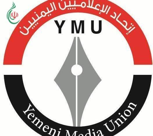 اتحاد الإعلاميين اليمنيين يدعو للتحقيق بجرائم وانتهاكات العدوان السعودي