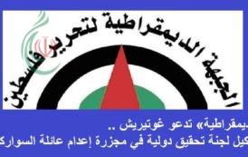 «الديمقراطية» تدعو غوتيريش لتشكيل لجنة تحقيق دولية في مجزرة إعدام عائلة السواركة