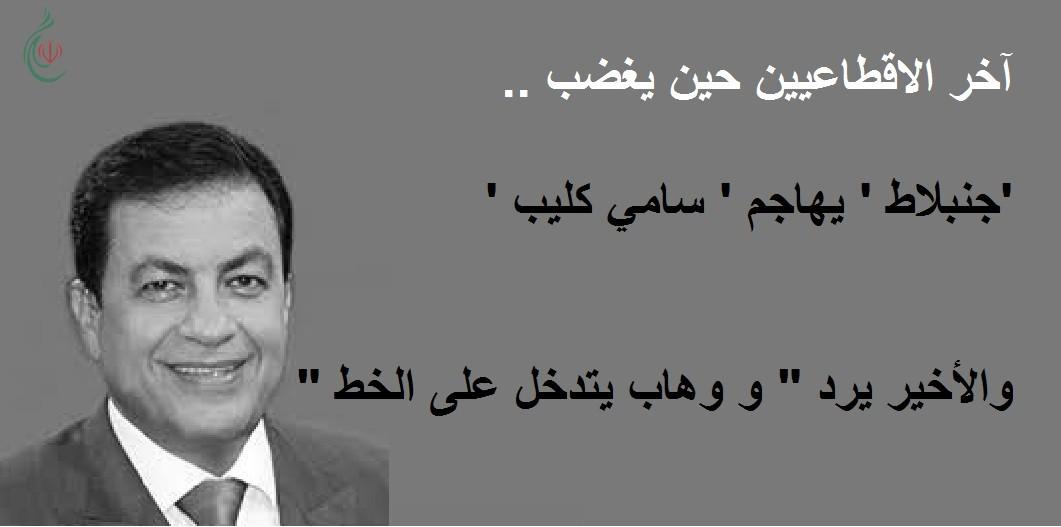 Image result for كمال جنبلاط ورفاقه في الحركة الوطنية