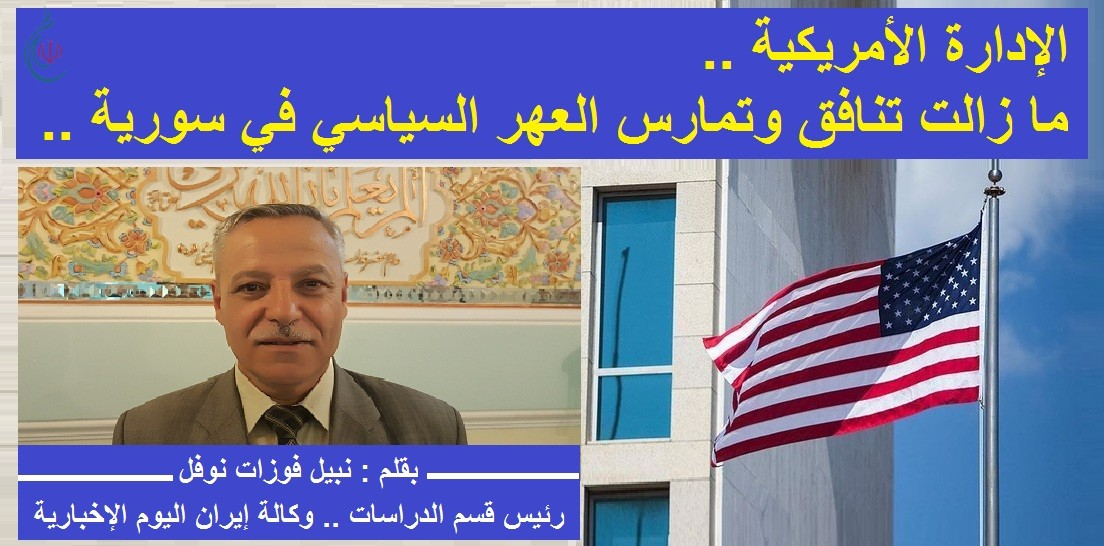 الإدارة الأمريكية ما زالت تنافق وتمارس العهر السياسي في سورية .. بقلم : نبيل فوزات نوفل