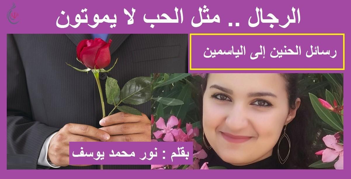 الرجال مثل الحب لا يموتون .. بقلم : نور محمد يوسف