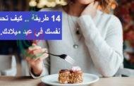 14 طريقة .. كيف تحب نفسك في عيد ميلادك ..؟