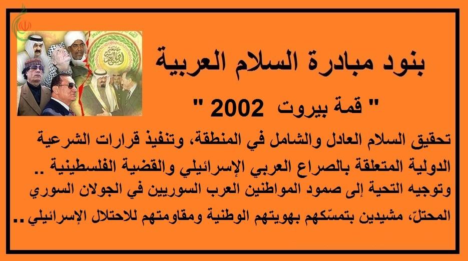 مبادرة السلام العربية
