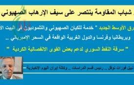دم شباب المقاومة ينتصر على سيف الإرهاب الصهيوني .. بقلم : نبيل فوزات نوفل