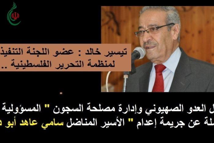 تيسير خالد : يحمل العدو الصهيوني وإدارة مصلحة السجون
