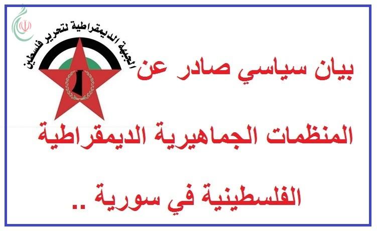 بيان سياسي صادر عن المنظمات الجماهيرية الديمقراطية الفلسطينية في سورية