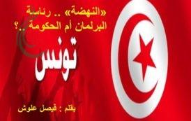 «النهضة» .. رئاسة البرلمان أم الحكومة؟ .. بقلم : فيصل علوش