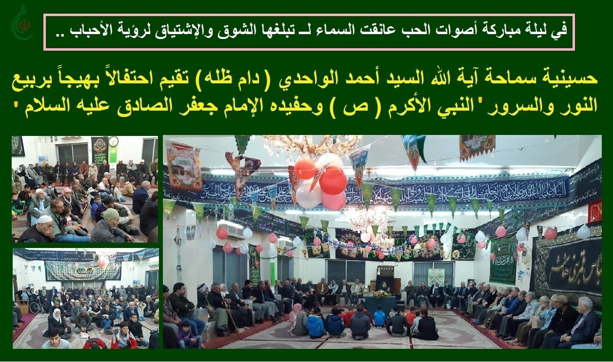 حسينية سماحة آية الله السيد أحمد الواحدي ( دام ظله) تقيم احتفالاً بهيجاً بربيع النور والسرور
