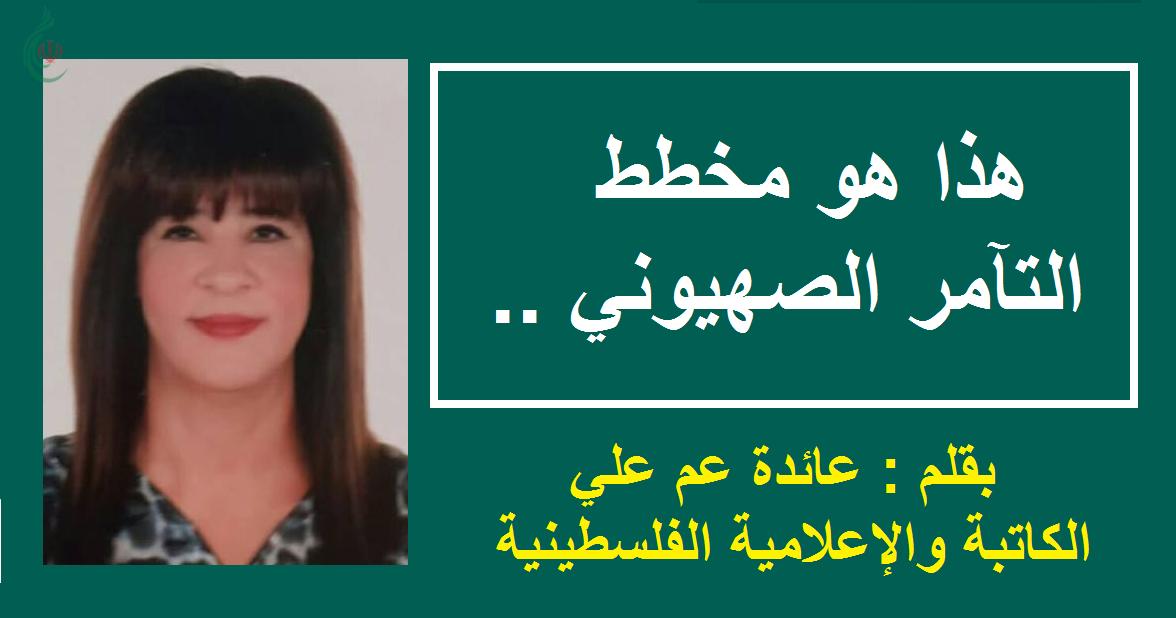 هذا هو مخطط التآمر الصهيوني .. بقلم : عائدة عم علي الكاتبة والإعلامية الفلسطينية