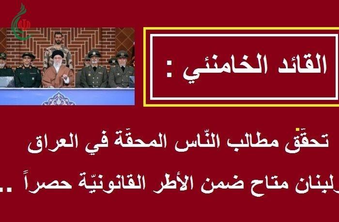 القائد الخامنئي : تحقّق مطالب النّاس المحقّة في العراق ولبنان متاح ضمن الأطر القانونيّة حصراً