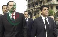 بهاء الحريري يخرج عن صمته ويفضح أخوه سعد الحريري و آل سعود وحلفائه الإسرائيليين والأميركيين