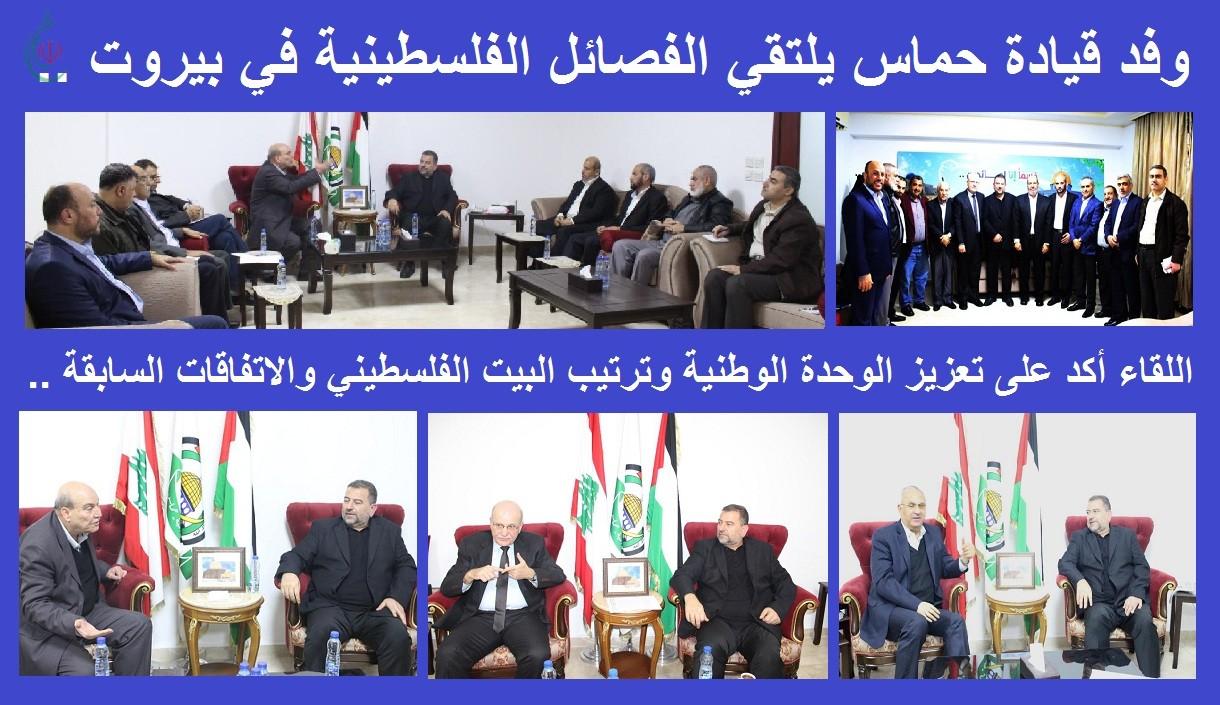 وفدٌ قياديٌ من حركة المقاومة الإسلامية (حماس) يلتقي الفصائل الوطنية الفلسطينية في لبنان