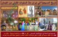 تاريخ المسيحية في إيران منذ السنوات الأولى من الإيمان .. أكثر من عن 600 كنيسة .. و أكثر من 50 مدرسة خاصة مسيحية .. و أكثر من 50 مركزاً ثقافياً مسيحياً في طهران